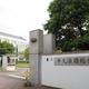 茨城県牛久市にある「東日本入国管理センター」