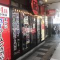 「ラーメン凪 大宮東口店」は24時間営業