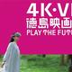 プラットイーズ、「 4K ・ VR 徳島映画祭 2019 」の受賞作品を発表
