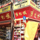 池袋駅「北口エリア」の雑居ビルにひっそり息づく「中国人コミュニティ」�