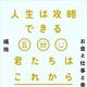 """読書家が注目""""最新ビジネス書""""ベスト20"""