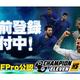 G123『チャンピオンイレブン』事前登録受付開始─FIFPro公認の戦略サッカーゲーム!最高のチームを作り上げよう