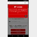 日本郵便の偽装サイト1