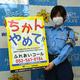 愛知県警鉄道警察隊が県内の駅構内に掲示している痴漢防止のポスター=名古屋市中村区