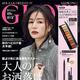 GLOW』 2019年10月号(宝島社)