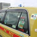 日本交通ではドライバー歴1年未満のドライバーの車体の、乗車時