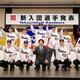 1日、新入団選手発表会でポーズを取る高津監督(中央下)と新人10選手