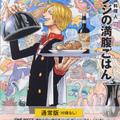『サンジの満腹ごはん』付録なし通常版の書影 (C)尾田栄一郎/
