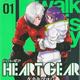 タカキツヨシ著「HEART GEAR(ハートギア)」(1)(集英社)