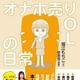 『オナホ売りOLの日常』(堀江もちこ:文、菅原県:漫画/光文社)