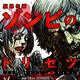 『超進化版ゾンビのトリセツ』(リビングデッド調査班/インプレス)