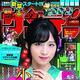 『週刊少年サンデー』36&37合併号の表紙に登場するAKB48・小栗有以(C)小学館・週刊少年サンデー