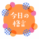 【頑張るワーママへ】今日の格言 vol.122