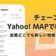 Yahoo! MAPが飲食店や小売店など全国約4,600チェーンおよび約80万店舗における営業情報の自動更新に対応