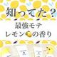 【モテ臭。】知ってた!?瀬戸内レモンの香り♡La Sana