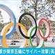 英政府発表「ロシア軍が東京五輪にサイバー攻撃」
