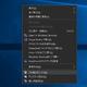 Windows 10ミニTips 第593回 邪魔な「ごみ箱」をレジストリで非表示にする
