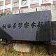 秋田県警察本部