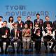 TYOが学生を対象に開催する『第2回 TYO学生ムービーアワード』の受賞作品を発表