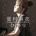 「ひかり」2008年08月20日発売 / 1,223円 (税込) / SECL-672