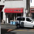 六角家本店(Takkitakitakiさん撮影、Wikimedia Commonsより)