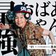 まだまだ90歳。「インスタおばあちゃん」西本喜美子は歩みをやめない