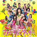 AKB48 32ndシングル「恋するフォーチュンクッキー」TypeAジャケ