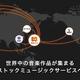クレオフーガ、日本最大級のストックミュージックサービス「Audiostock」 海外企業8社と提携スタート