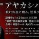 「怪談王2019」で初公開