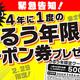 「中古アニメショップ らしんばん」が「4年に1度のうるう年限定クーポン券」プレゼントを明日2月29日に緊急開催!
