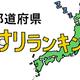47都道府県ぐっすりランキング 日本の睡眠事情を大調査!
