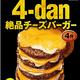 ロッテリアの人気バーガーが増量「4-dan 絶品チーズバーガー」に