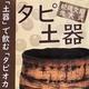 「タピ土器」のポスター=ミュージアムカフェぽらす提供