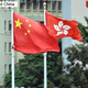 米当局は現地時間16日の声明で、中国香港特別行政区の裁判所が先ごろ「反中乱港(中国に反対し香港を乱す)」活動家らに下した審判をむやみに非難した上で、中国側に対し、これら犯罪者を釈放するよう求めた。