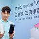 新ミッドレンジスマホ「HTC U19e」と「HTC Desire 19+」が発表!ノッチのある縦長画面やトリプルカメラなどの最新トレンドを採用。台湾で6月中旬より順次発売