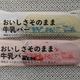小林麻耶、ハマっているセブンのアイス「100円とは思えない美味しさ」