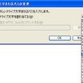 [∨]をクリックし、別のドライブレターの記号を選択する