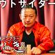 勝負には負けて良い… プロギャンブラー・乃武喜が日本人につけるクスリ。
