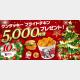 【Merry Xmas♪】ケンタッキーフライドチキン 5,000円分プレゼント!