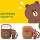 LINE FRIENDS AirPodsシリコンケース