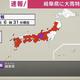 岐阜県と長野県に大雨特別警報 気象庁、最大級の警戒を呼びかけ