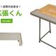 GIGAスクール構想の課題「机が狭い問題」を一発解決!「天板拡張くん」