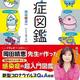 岡田氏の著書『はじめての感染症図鑑』