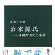 公家源氏(中央公論新社)