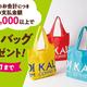 【超オトク】カルディの人気エコバッグがもれなくもらえる! 店舗で2000円以上購入するとプレゼント