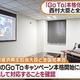 西村大臣と全国知事会 「GoTo」本格化で連携確認
