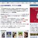 産経ニューストップページ