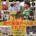 5月28日発売のサッカーダイジェストでは、「Jリーグ歴代最強チ