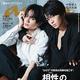 anan2165号(8月28日発売)/表紙:中島健人、菊池風磨(C)マガジンハウス