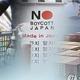 韓国で日本製品の不買運動は続いている=(聯合ニュースTV)